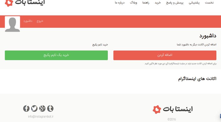 طراحی سایت اینستاگرام بوت