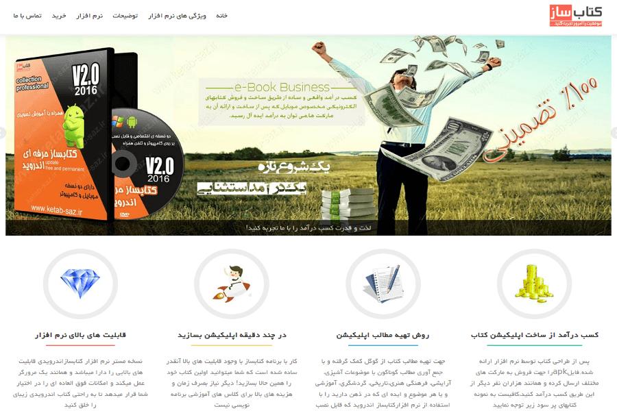 نمونه کار طراحی سایت فروش نرم افزار