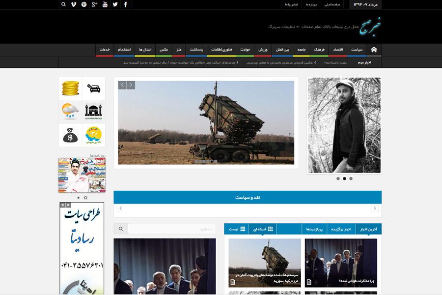 طراحی سایت خبر صبح