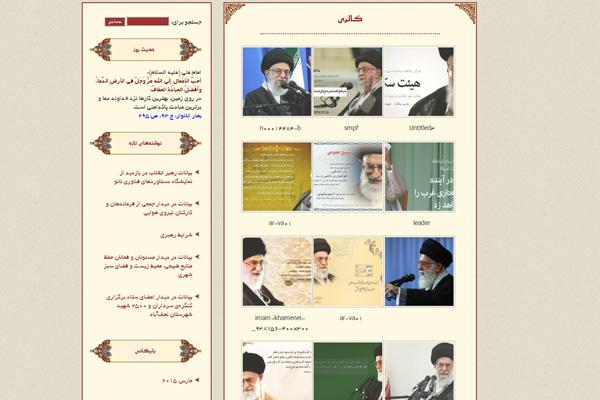طراحی سایت دفتر امام جمعه