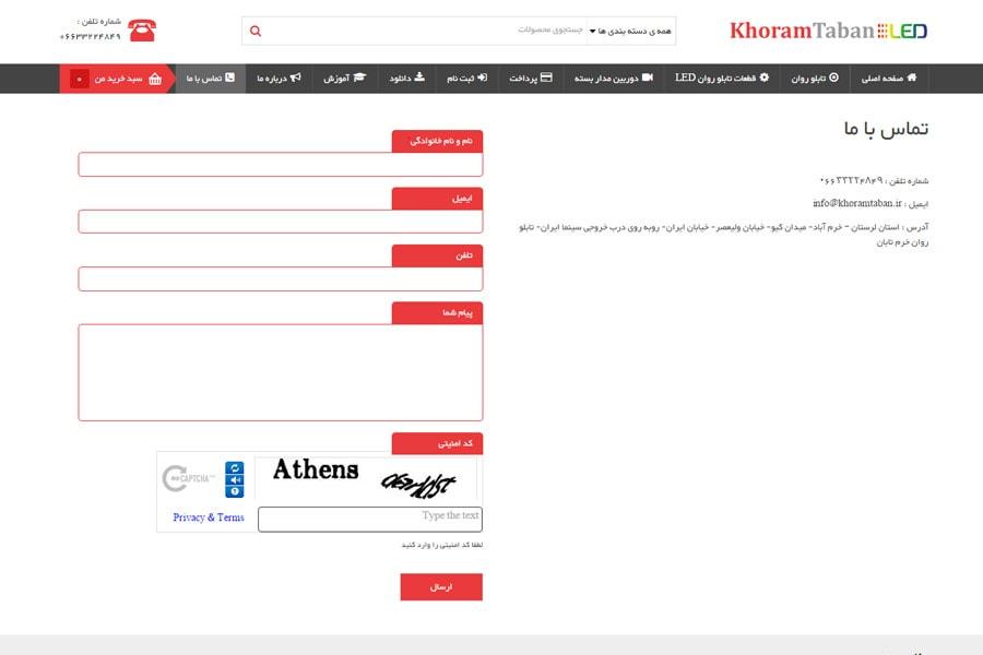 طراحی سایت فروشگاه نمایشگر LED