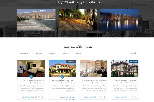 نمونه کار طراحی سایت املاک