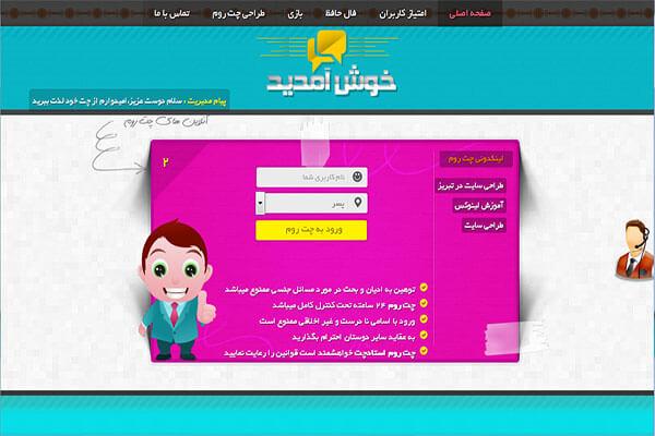 نمونه کار طراحی چت آنلاین