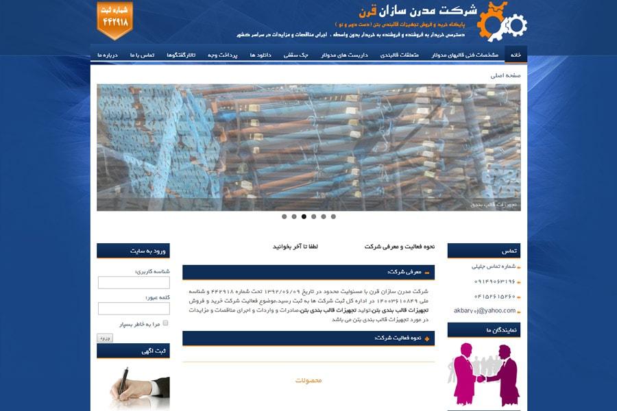 طراحی سایت شرکت مدرن سازان