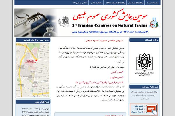 طراحی وب سایت رسمی همایش سموم طبیعی کل کشور