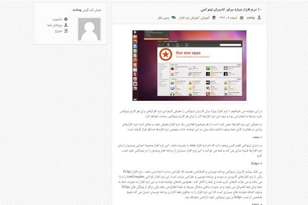 طراحی سایت آموزش لینوکس