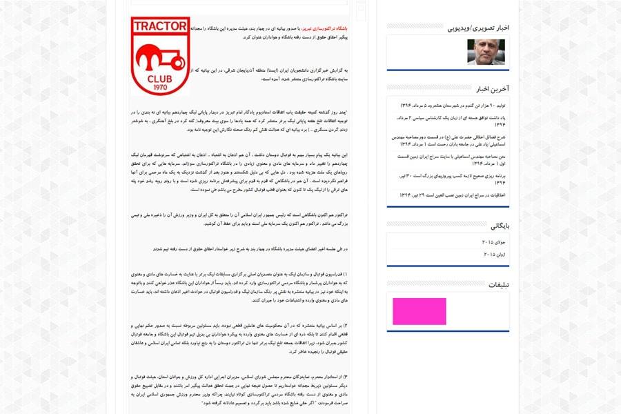 طراحی سایت خبری سراج ایران زمین