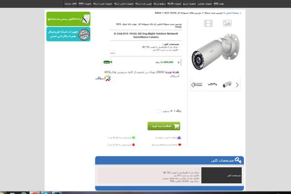 طراحی وب سایت فروشگاه اینتزنتی