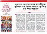 Sabarna Roy Chowdhury Bari (atchala)