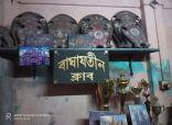 Baghajatin Club