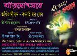 Adhibasibrinda - Kanai Dhar Lane