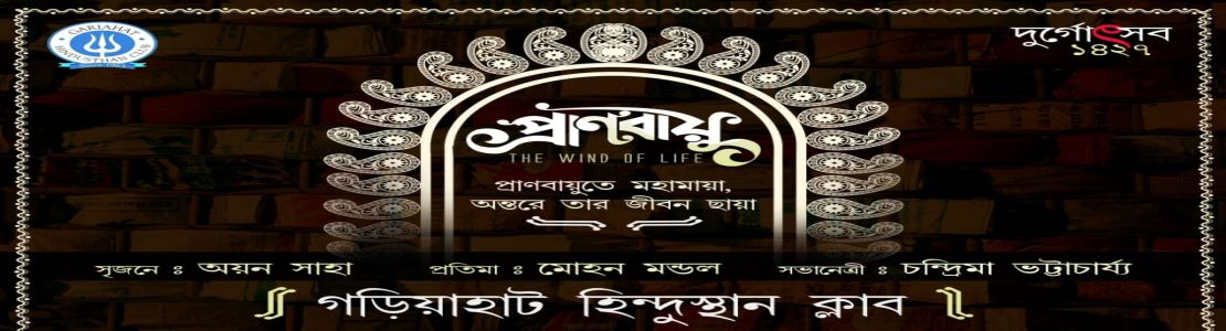 Hindusthan Club
