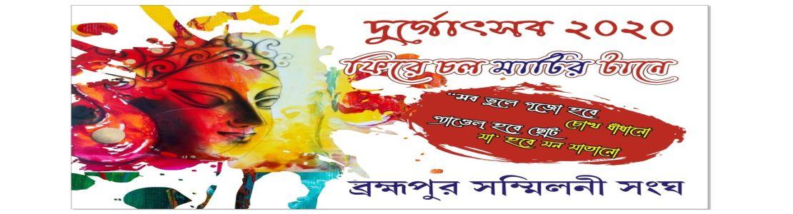 Brahmapur Harisava Sarbojanin Durgotsab Committee