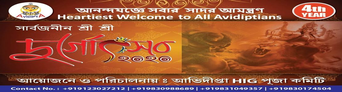 Avidipta Hig Puja Committee