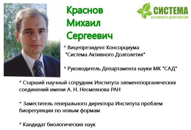 Krasnov-Mihail-Sergeevich-min