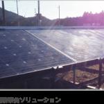 太陽光発電を北面に設置した際の効果について(仮説編)