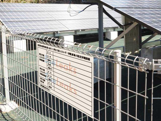 【太陽光発電】販売店が倒産!!「改正FIT法の、みなし認定」どうする?