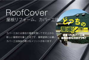 roofcover