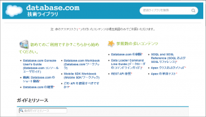 Database.com documentation portal in Japanese
