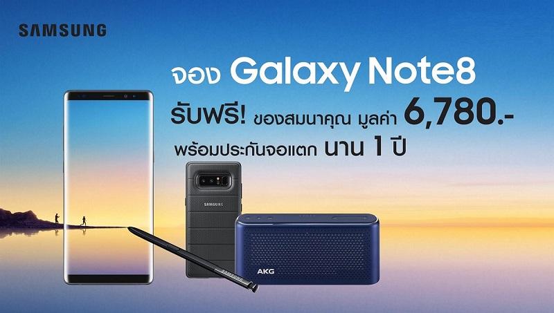 โปรโมชั่นจอง Samsung Galaxy Note 8 ได้ของแถมมูลค่า 6,780 บาท