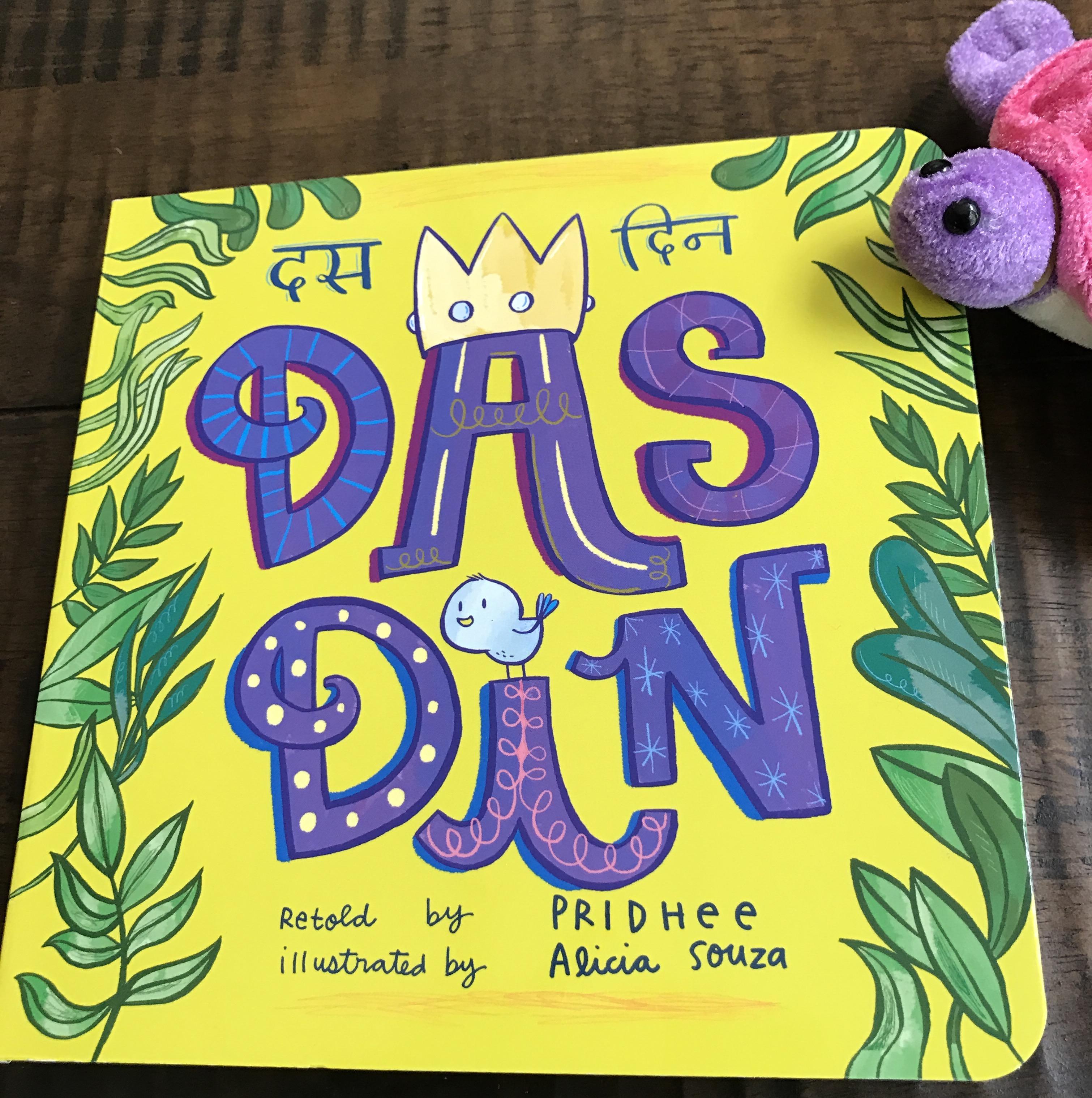 Das Din