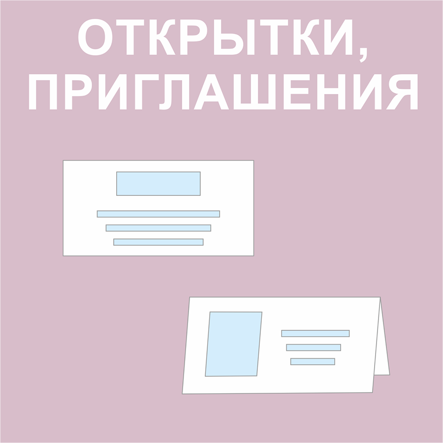 ОТКРЫТКИ_1