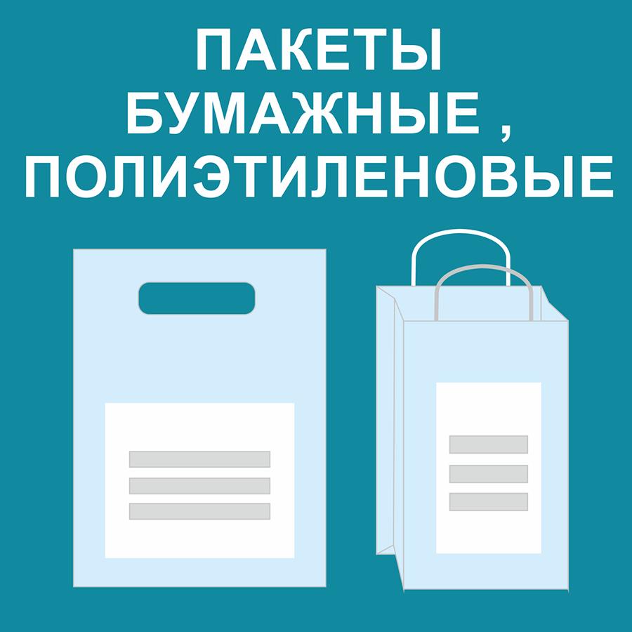 1Пакеты бумажные и пакеты полиэтиленовые_0