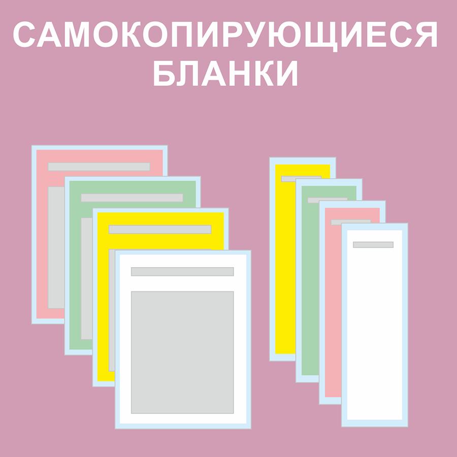 Самокопирующиеся бланки1