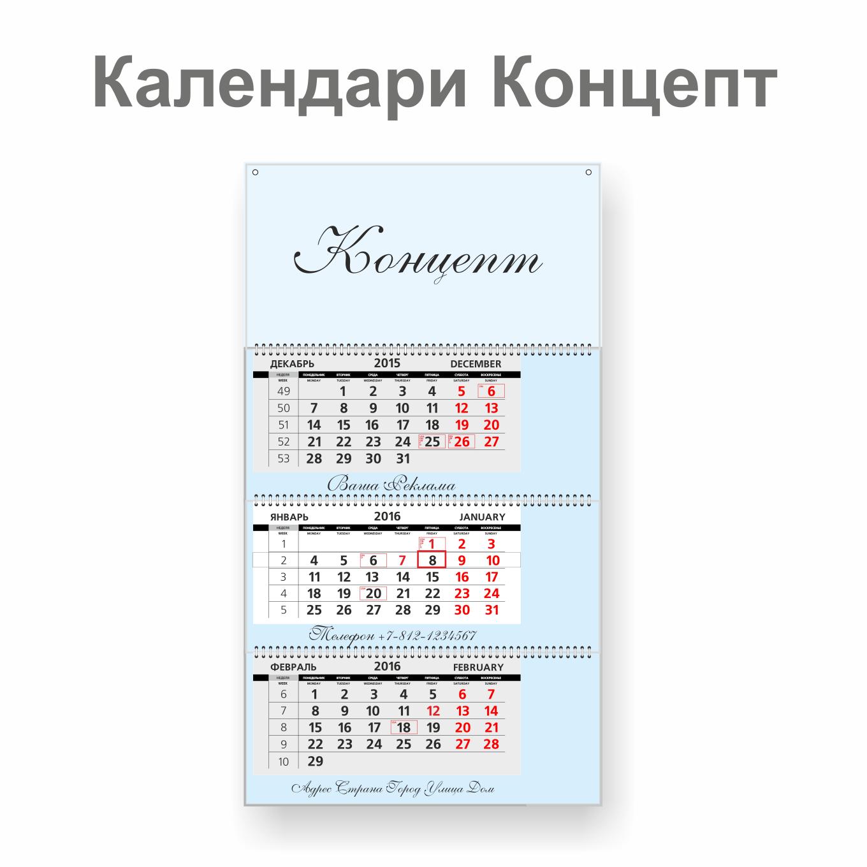 календарь концепт2