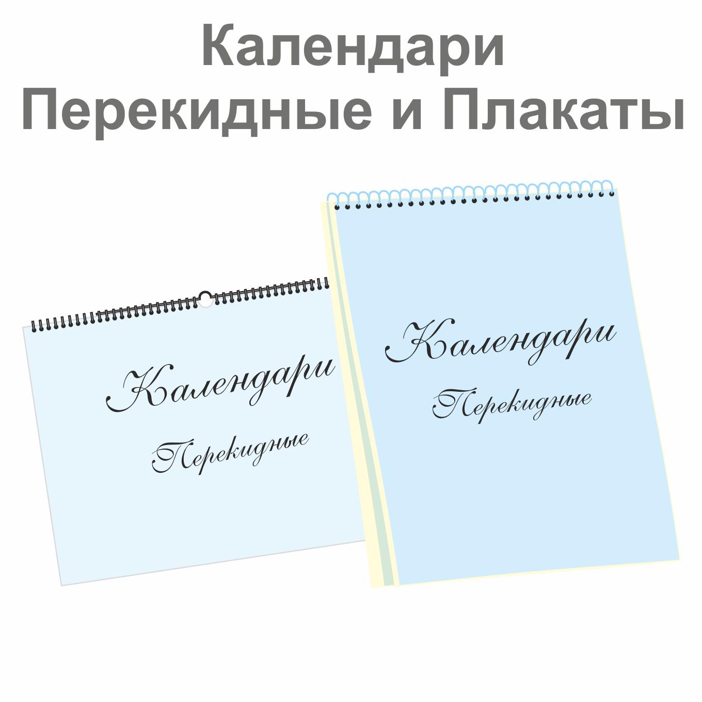 календарь перекидной2