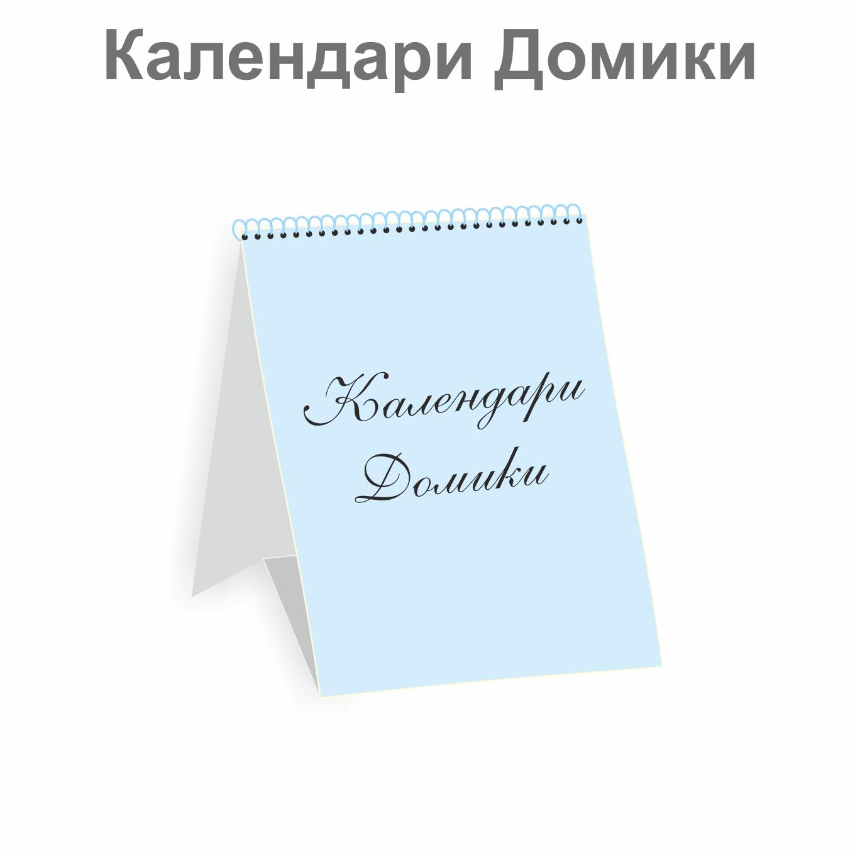 календарь домик1