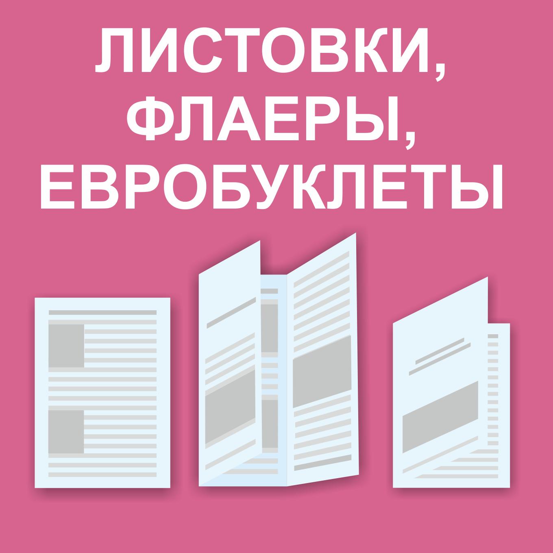 Листовки_флаеры_евробуклеты1