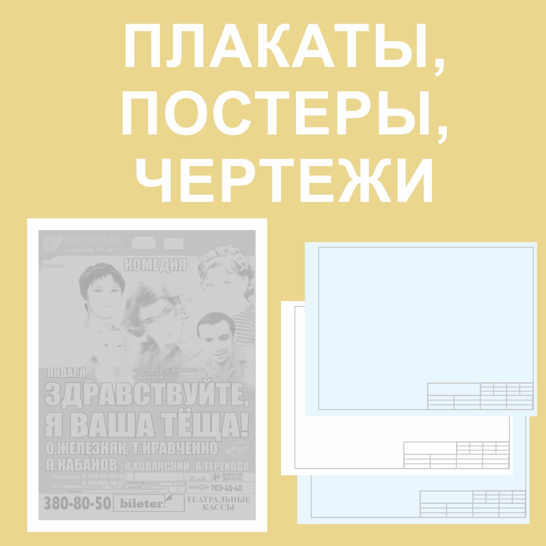 Плакаты, постеры, чертежи1