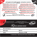 ОТКРЫТКИ_10