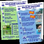 Листовки_флаеры_евробуклеты6