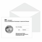 Печать на конвертах8