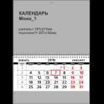 календарь моно7