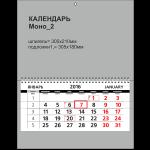 календарь моно8