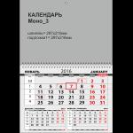 календарь моно9