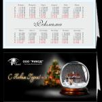 календарь домик4