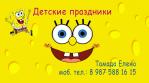 визитки24