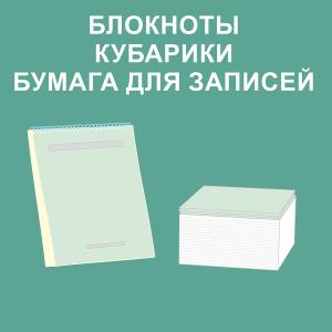 Блокнот_ кубарики1