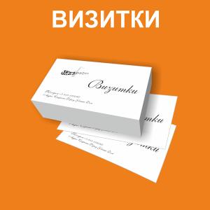 визитки1