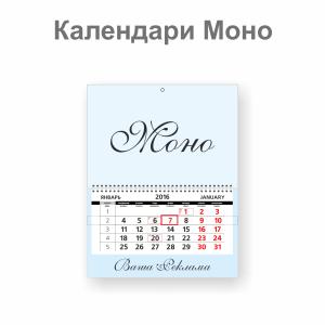 календарь моно2