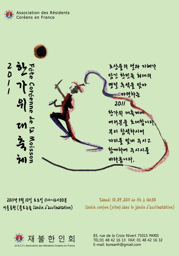 Fête des moissons « Chuseok » (추석) ce samedi
