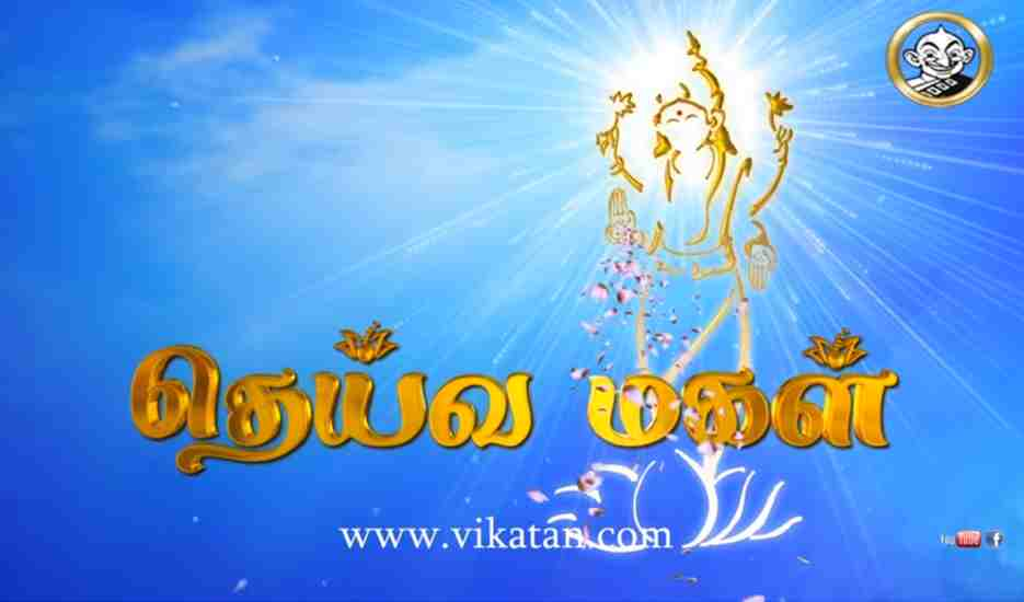 Deivamagal Tamil Serial