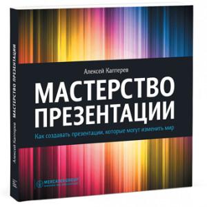 Мастерство презентаций, книга, как делать презентацию, смерть через Powerpoint