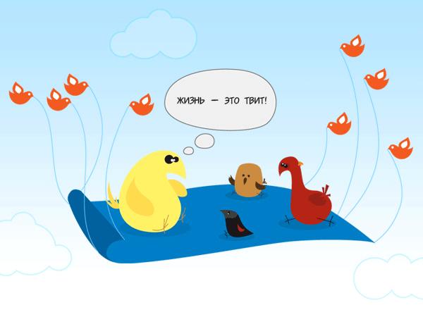 Жизнь это твит, твиттер, Кеноби, Кенобиус, twitter, kenobi, kenobius, персонализация, советы, pink sheep