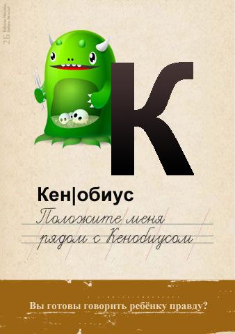 kenobius