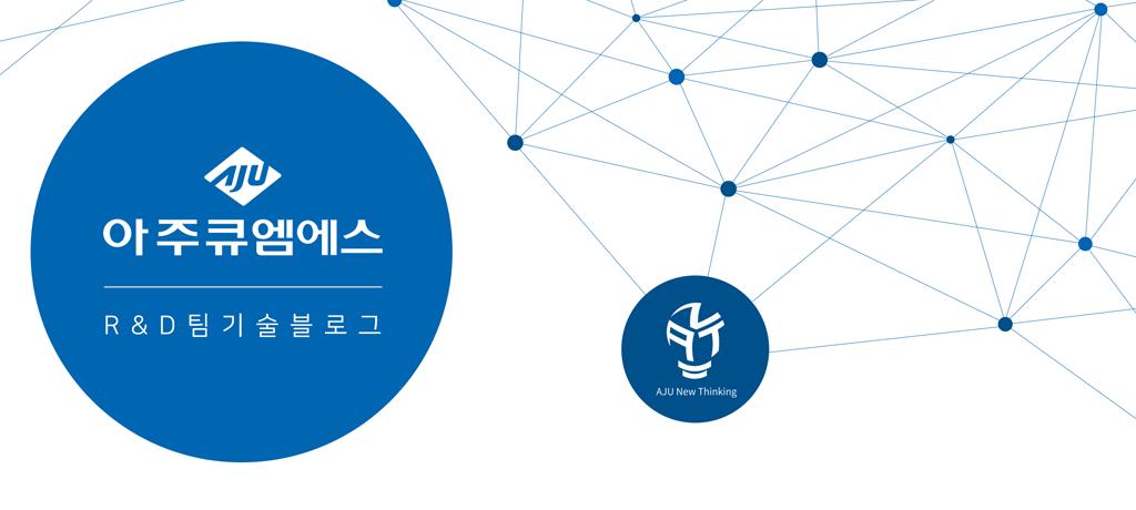 아주큐엠에스 R&D팀 기술블로그 소개